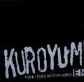 KUROYUME EMI 1994〜1998 BEST or WORST (2枚組 ディスク1)