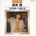 ベスト・ナウ-1978〜1981年