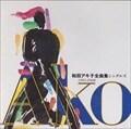 全曲集シングルズ1993〜1968