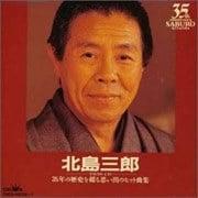 ツインCD〜35年の歴史を綴る思い出のヒット曲集 (2枚組 ディスク2)
