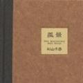 ベスト・アルバム「風景」 (2枚組 ディスク1)