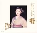 歌手生活25周年記念 石川さゆり大全集 (3枚組 ディスク1)