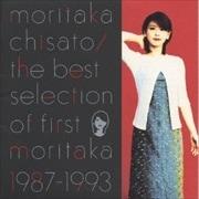 ザ・ベスト・セレクション・オブ・ファースト・モリタカ 1987-1993 (2枚組 ディスク1)