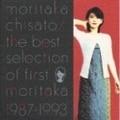 ザ・ベスト・セレクション・オブ・ファースト・モリタカ 1987-1993 (2枚組 ディスク2)