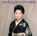 さだめ雪〜長山洋子オリジナル演歌集