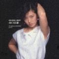GOLDEN☆BEST 山口百恵〜PLAYBACK MOMOE part2 (2枚組 ディスク2)