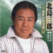 北島三郎ツインパック (2枚組 ディスク1)