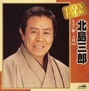 北島三郎ツインパック なみだ船〜大河 全32曲 (2枚組 ディスク2)
