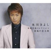 演歌名曲コレクション4〜番場の忠太郎 (2枚組 ディスク2)