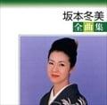 坂本冬美全曲集 (2004年版)