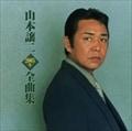 山本譲二 2005年全曲集