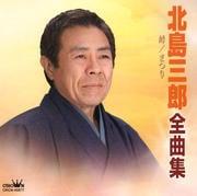 北島三郎全曲集(2004)