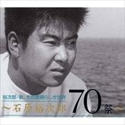 裕次郎・歌,その素晴らしき世界〜石原裕次郎70祭〜 (4枚組 ディスク4)