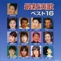 最新演歌ベスト16 (2004冬)