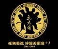 死無愚流 呼麗苦衝音+3 2001-2004
