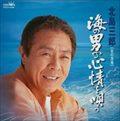北の漁場〜港シリーズ 海の男の心情を唄う〜