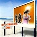 【CDシングル】オレンジ色のココロ