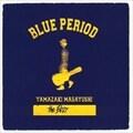 山崎まさよし the BEST/BLUE PERIOD (2枚組 ディスク1)