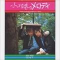 小さな恋のメロディ・オリジナル・サウンドトラック