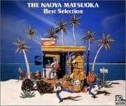 THE NAOYA MATSUOKA Best Selection (2枚組 ディスク1)