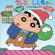 クレヨンしんちゃん クリスマス&お正月