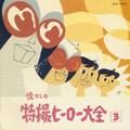 懐かしの特撮ヒーロー大全3・1968〜1972
