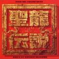 聖龍伝説 オリジナル・サウンドトラック