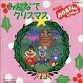NHK「おかあさんといっしょ」みんなでクリスマス