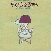 劇場用映画「ちびまる子ちゃん」オリジナル・サウンドトラック