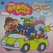 NHK「おかあさんといっしょ」にこにこ島の音楽会
