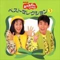 NHK「おかあさんといっしょ」ベストセレクション5