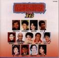最新演歌ベスト16 (1999)
