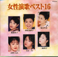 女性演歌ベスト16