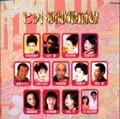 ヒット演歌最前線(1999)