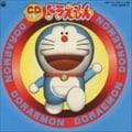 CDツインドラえもん・DISC2