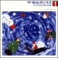 ザ・童謡ポップス 1 クリスマスと冬のうた集