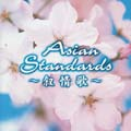 Asian Standards 〜叙情歌〜