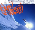 SNOWBOARDER'S TRANCE 2004