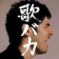 Ken Hirai 10th Anniversary Complete Single Collection '95-'05 歌バカ (2枚組 ディスク2)