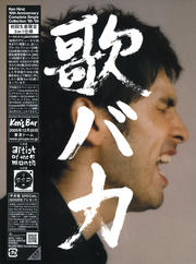 Ken Hirai 10th Anniversary Complete Single Collection '95-'05 歌バカ (2枚組 ディスク2)