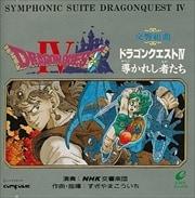 交響組曲「ドラゴンクエストIV 導かれし者たち」 (2枚組 ディスク1) オーケストラ・バージョン