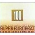 スーパーユーロビート アニヴァーサリー・スペシャル リクエスト・カウント・ダウン100(DISK2)