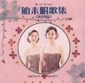 歌・うた・唄Vol.4 舶来唱歌集(街角編)