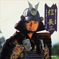NHK大河ドラマ 主題歌集 信長 KING OF ZIPANGU
