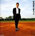 野球選手が夢だった。