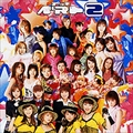 プッチベスト2〜三・7・10〜