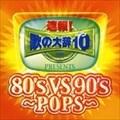 速報!歌の大辞テンプレゼンツ 80'sVS90's ポップス(CCCD)