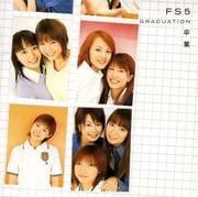 FS5 卒業