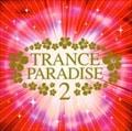 トランス・パラダイス2