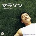 「マラソン」オリジナル・サウンドトラック